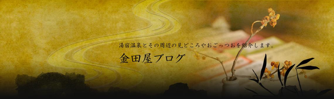 湯宿温泉とその周辺の見どころやおごっつおを紹介します 金田屋ブログ